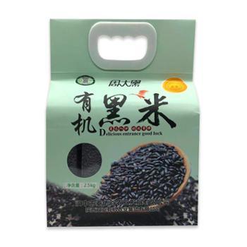 【陕西汉中】周大黑有机黑米 黑米粥 粥米 2.5kg
