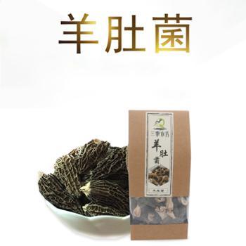 【三秦水秀】陕西农家野生种植羊肚菌袋装50g煲炖汤食用菌干货