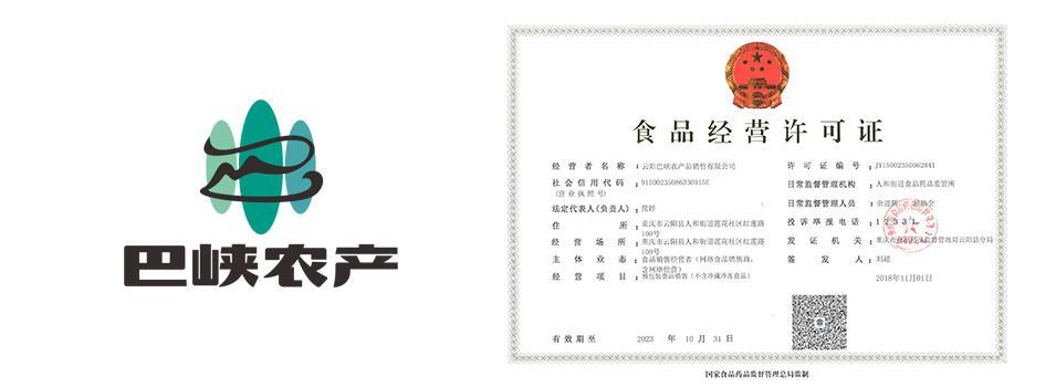 云阳巴峡农产品销售有限公司