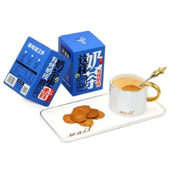 三纯咸味烤奶皮奶茶68g*2 烤奶皮茶2盒装 内蒙古特产