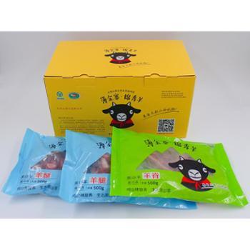 薄金寨锦秀羊黑山羊黄色礼盒1500g/盒羊腿*2羊脊*1清炖红烧火锅食材