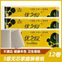 家用卫生纸包邮 厕所卷纸 本色卷纸 竹浆卫生纸 卫生卷纸*