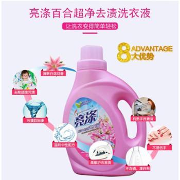 亮涤 6斤多效洗衣清洁液去渍柔软衣物机洗手洗两用生活用品 易漂洗 3L