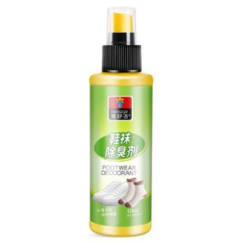 鞋袜除臭除瓶装味去脚气喷雾剂皮鞋球鞋运动鞋除臭剂118ml*2