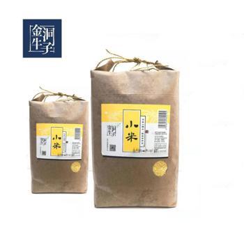 【金牛洞子】袋装小米|建昌小米|10斤