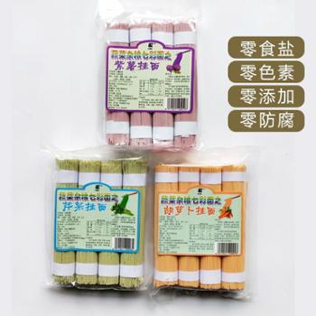 礼尚客400g*3袋蔬菜面条杂粮挂面七彩面系列3种口味组合