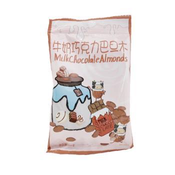 牛奶巧克力巴旦木