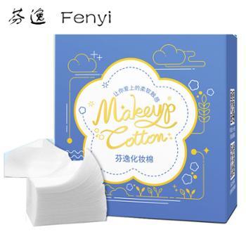 芬逸化妆棉卸妆棉100片/2盒