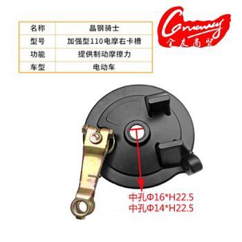 晶钢骑士110电摩右卡槽右刹总成电动车刹车总成刹车片刹车块三轮车刹车块