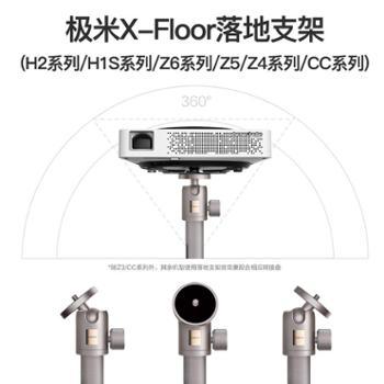 极米X-Floor落地支架(H2系列/H1S系列/Z6系列/Z5/Z4系列/CC系列)