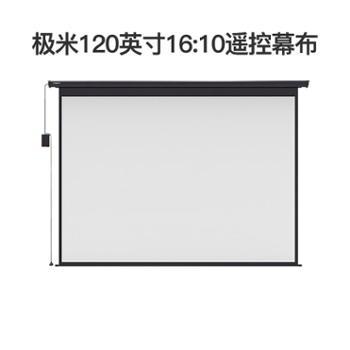 极米120英寸16:10遥控幕布家庭高清影院投影