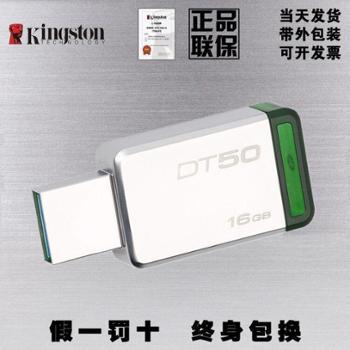 金士顿U盘32g U盘 32g DT50 创意u盘订制 USB 3.1高速u盘
