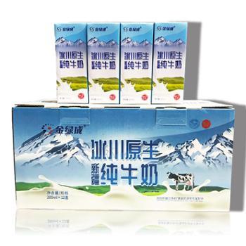 新疆金绿成冰川砖原生全脂纯牛奶整箱200ml*12盒