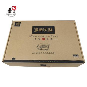 盘·致盘县火腿组合装礼盒2年高原自然发酵1.7kg/盒