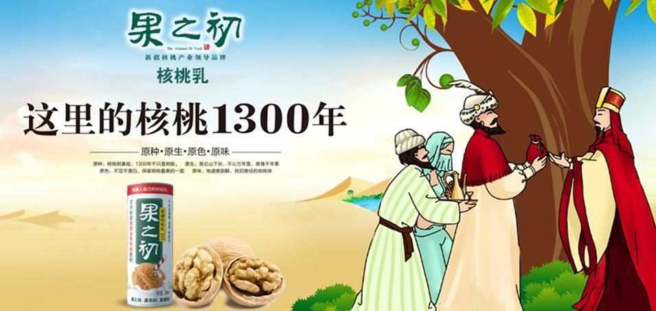 新疆和田果之初食品股份有限公司