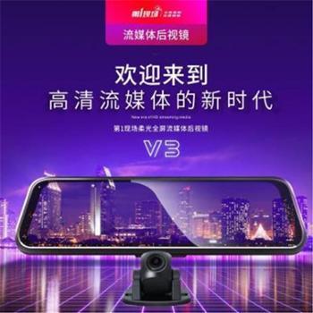第1现场V3流媒体后视镜行车记录仪9.66英寸全面屏设计无光夜视双镜头五倍视野标配16G高速卡