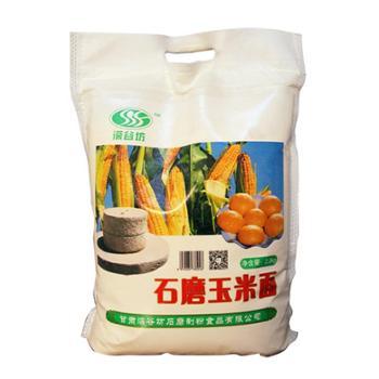 石磨玉米面2.5kg家庭使用甘肃张掖特产绿色食品深谷坊石磨食品