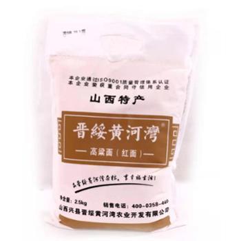 晋绥黄河湾高粱面2.5KG