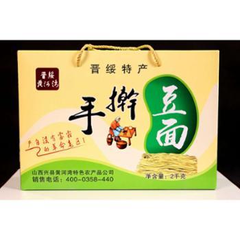 晋绥黄河湾手擀豆面2KG