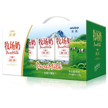 新疆天润牧场奶1954兵团牧场纯牛奶12盒*250ml/箱