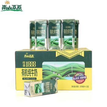 南山草原有机纯牛奶200ml*12盒