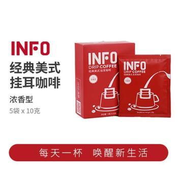 INFO饮否|经典美式挂耳咖啡(10克x5袋/盒)(4盒装)