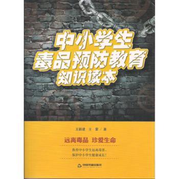 中小学生*预防教育知识读本