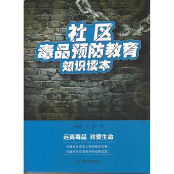 社区*预防教育知识读本