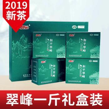 和平茶业紫阳富硒茶2019新茶翠峰一斤礼盒
