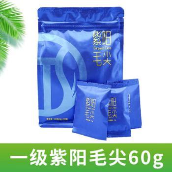 和平茶业紫阳富硒茶2019新茶一级紫阳毛尖绿茶