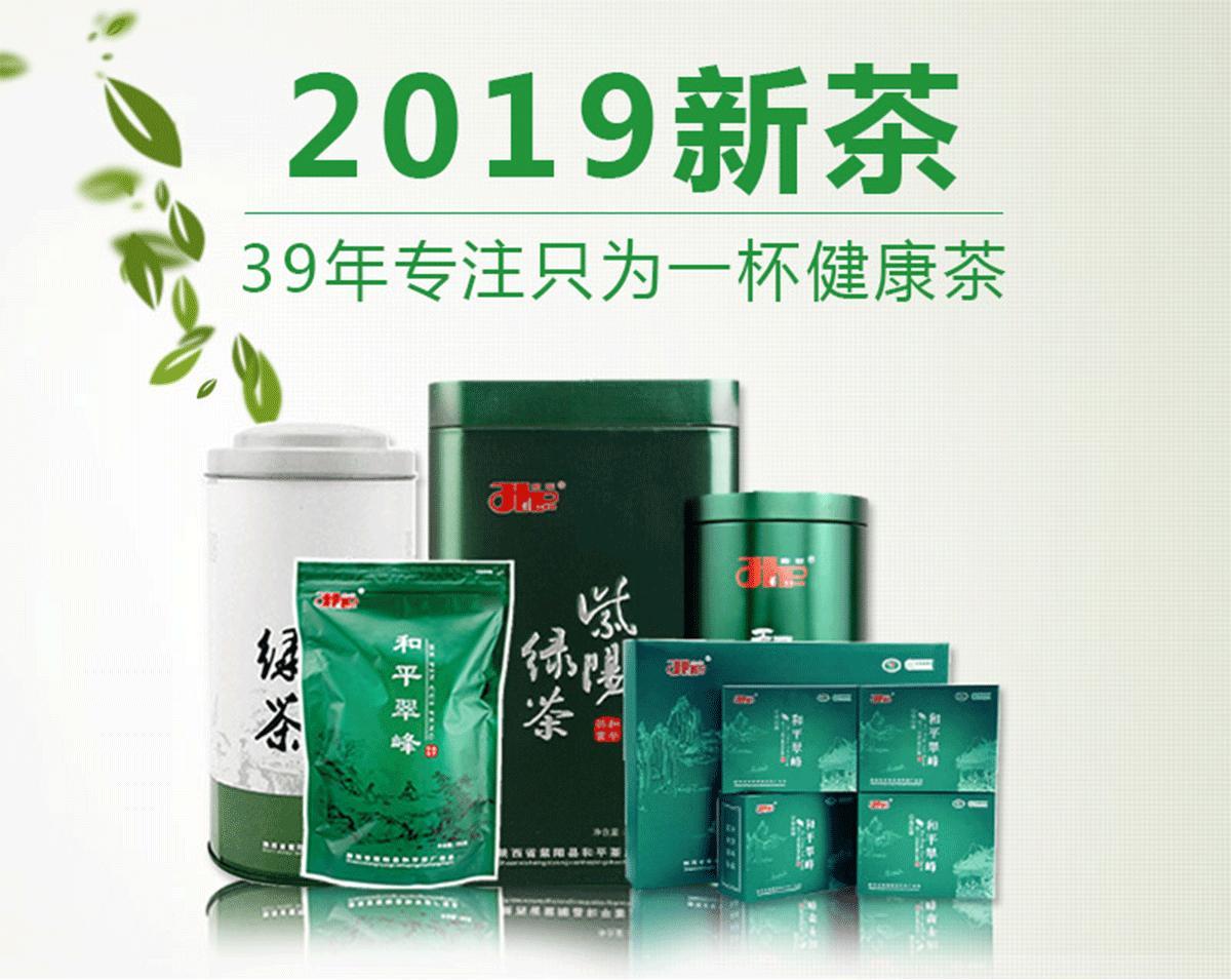陕西省紫阳县和平茶厂有限公司