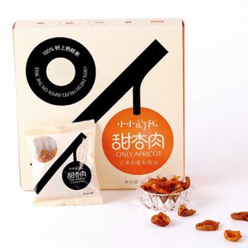 小小的我英吉沙甜杏肉精美盒装50g*8包无添加新疆特产