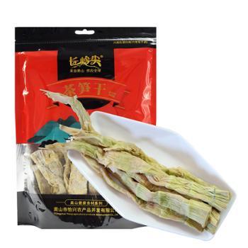 长岭尖黄山高山系列特产茶笋干2袋售260g*2
