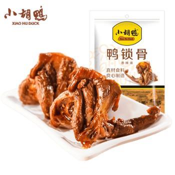 小胡鸭鸭锁骨(香辣味)135g