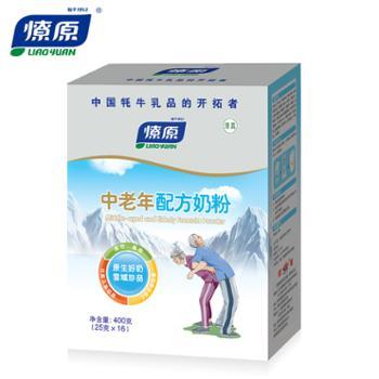 燎原牦牛奶粉中老年配方奶粉高钙成人奶粉冲饮小包装25g×16袋