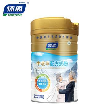 燎原牦牛奶粉中老年配方奶粉高钙成人奶粉罐装900g/罐