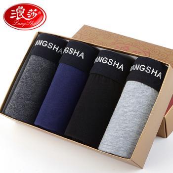 浪莎男士内裤平角裤4色套装纯色纯棉透气