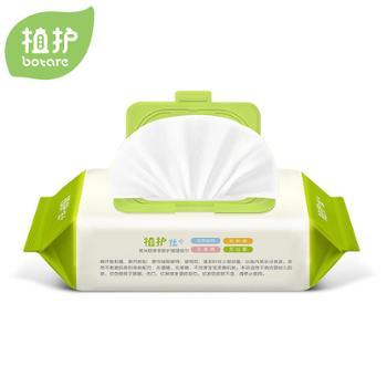 植护婴儿湿巾80抽带盖宝宝手口湿纸巾