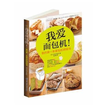 我爱面包机!-我的第一本面包机烘焙书