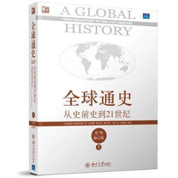 全球通史-从史前史到21世纪(第7版修订版)上