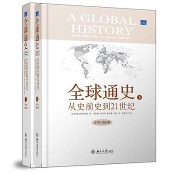 全球通史-从史前到21世纪(全二册)第7版修订版