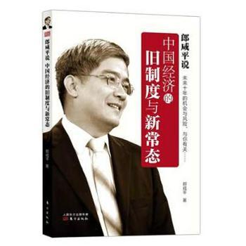 郎咸平说-中国经济的旧制度与新常态