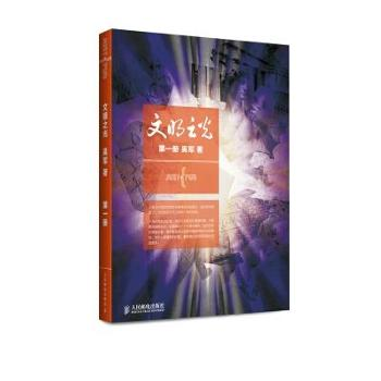 文明之光-第一册