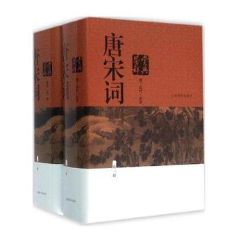 唐宋词鉴赏辞典-新一版(全二册)