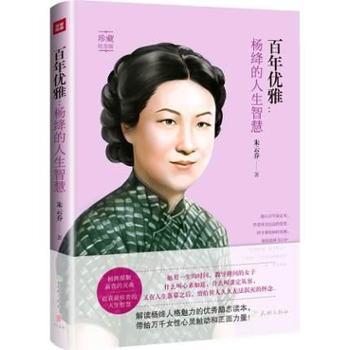 百年优雅-杨绛的人生智慧