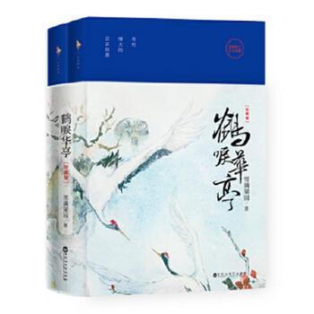 鹤唳华亭(珍藏版)