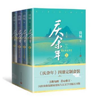 庆余年全四册