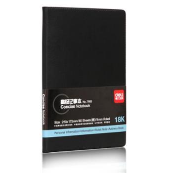 deli得力皮面笔记本790018K80页250*175mm黑色皮面本子