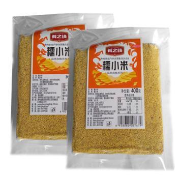 【肴之缘糯小米400克*2袋】 黄米小米 贵州特产小米渣 五谷杂粮