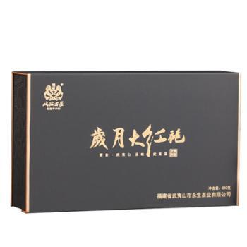 戏球名茶武夷岩茶花香型岁月大红袍250g